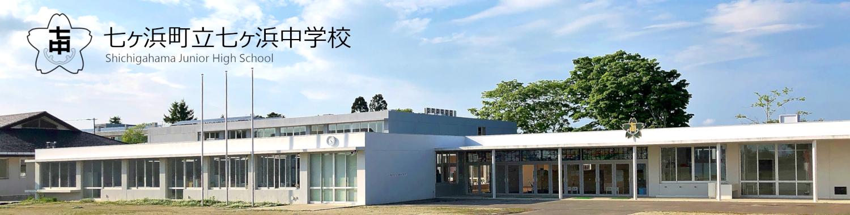 七ヶ浜町立七ヶ浜中学校